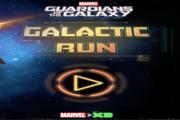 Marvel Galactic Run